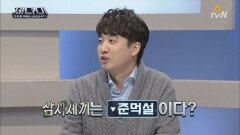 이준석, 삼시세끼의 ′킨포크라이프′ 코드는 준.먹.설?!
