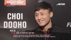 [UFC SEOUL] 코리안파이터들이 상대선수들에 하고싶은 말?! - 미디어 데이 인터뷰 Ver.2