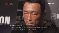 [UFC SEOUL] 추성훈 섹시함을 유지하기 위한 비결은?! - 미디어 데이 인터뷰 Ver.1