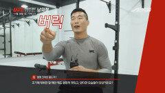[인터뷰] 남의철 ′목표는 UFC 페더급 챔피언!′