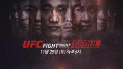 대한민국 최초의 UFC 대회 개최! ′UFC SEOUL′