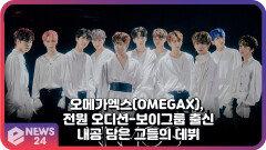 오메가엑스(OMEGAX), 멤버 전원 보이그룹 - 오디션 출신의 내공 담긴 'VAMOS' 데뷔 | eNEWS 210618 방송