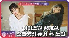 IZ*ONE 강혜원, 스물셋의 퓨어 vs 도발...데뷔 첫 단독 포토북 \
