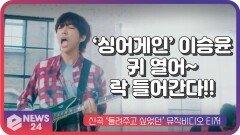 '싱어게인' 우승 이승윤, 신곡 '들려주고 싶었던'로 컴백...귀 열어~ 락 들어간다!! | eNEWS 210621 방송