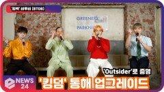 '컴백' 비투비(BTOB),  '킹덤' 통해 증명한 업그레이드 'Outsider'   eNEWS 210831 방송