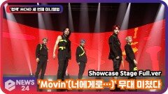 '컴백' MCND, 'Movin'(너에게로…)' 무대 미쳤다! Showcase Stage Full.ver   eNEWS 210901 방송