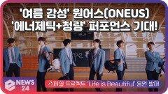 '무대천재' 원어스(ONEUS), 영화 '죽은 시인의 사회' 명장면 재현… '에너제틱+청량' 퍼포먼스 예고!!   eNEWS 210902 방송