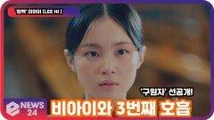 '컴백' 이하이 (LEE HI), 비아이와 3번째 호흡! '구원자.. 5년만의 정규앨범'   eNEWS 210902 방송