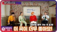 '컴백' 비투비(BTOB),  내가 가장 좋아하는 곡은? '멤버별 원픽 공개!'   eNEWS 210903 방송