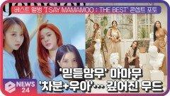 '믿듣맘무' 마마무(MAMAMOO), 베스트 앨범 'I SAY MAMAMOO  THE BEST' 콘셉트 포토...'차분+우아' 깊어진 무드   eNEWS 210906 방송