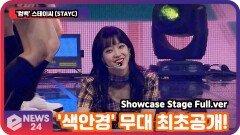 '컴백'  스테이씨 (STAYC), '색안경'(STEREOTYPE) 무대 최초공개! Showcase Stage Full.ver   eNEWS 210906 방송