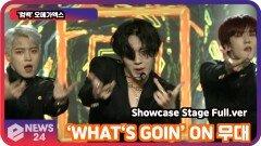 '컴백'  오메가엑스(OMEGA X)  'WHAT'S GOIN' ON 무대 최초공개! Showcase Stage Full.ver   eNEWS 210906 방송
