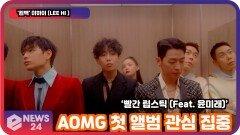 '컴백' 이하이 (LEE HI), '빨간 립스틱' AOMG 첫 앨범 관심 집중   eNEWS 210909 방송