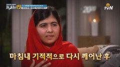 전 세계를 뒤흔든 여성 인권운동가! 최연소 17살 소녀?
