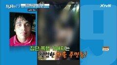 평범했던 마을 주민 500명이 한 남성을 집단 폭행한 이유 [법보다 주먹이 더 가깝다?! 19] | XtvN 210524 방송