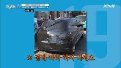 집 앞에 불법 주차한 차량에 복수한 한 남성의 극단적인 방법 [법보다 주먹이 더 가깝다?! 19] | XtvN 210524 방송