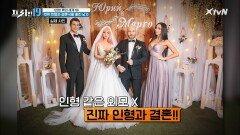 찐 당황한 전현무&오상진ㅇ_ㅇ인형과 결혼식을 올린 남자 [2021 쀼의 세계 19] | XtvN 210531 방송