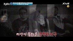 [예고] 여름특집 6탄 <믿긴 싫지만 현혹되는 미신 19>