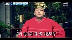 어딘가 수상한 걸음걸이! 도둑이 통 넓은 바지를 선택한 이유  [어설퍼서 죄송합니다 19 2탄]   tvN SHOW 210913 방송