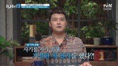 자동차 상습 털이범이 자동차 옆에서 기절해 있었던 황당한 이유  [어설퍼서 죄송합니다 19 2탄]   tvN SHOW 210913 방송