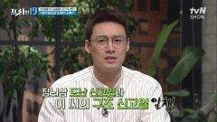 신고한 사람이 본인?! 전문 도둑 심마니의 욕심이 불러온 참사!  [어설퍼서 죄송합니다 19 2탄]   tvN SHOW 210913 방송