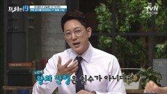 범인이 ATM기에 음료수를 쏟은 이유 = 돈이 나올까 봐?!  [어설퍼서 죄송합니다 19 2탄]   tvN SHOW 210913 방송