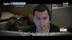 작당 모의 과정을 생중계?! 셀프 신고해버린 도둑의 전화 한통  [어설퍼서 죄송합니다 19 2탄]   tvN SHOW 210913 방송
