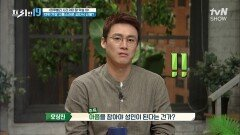13살 어린 소년들이 성인식 선물로 받는 장갑 속에 있는 끔찍한 것의 정체! [하루빨리 사라져야 할 악습 19]   tvN SHOW 210920 방송