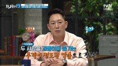 본래의 의미가 퇴색된 최악의 풍습! 구타에 사망까지 일어나는 악몽의 결혼식  [하루빨리 사라져야 할 악습 19]   tvN SHOW 210920 방송