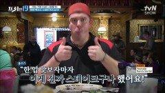 한 시간 내에 먹으면 무료! 고기 생각 안 나게 만드는 스테이크?  [먹는 것에 진심인 사람들 19]   tvN SHOW 210927 방송