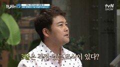질릴 때까지 먹는 빅 사이즈 조식이 탄생하게 된 이유  [먹는 것에 진심인 사람들 19]   tvN SHOW 210927 방송