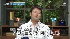 18시간 시간과 정성을 쏟아 넣은, 면러버들의 사랑 '대왕 쌀국수' [먹는 것에 진심인 사람들 19] | tvN SHOW 210927 방송