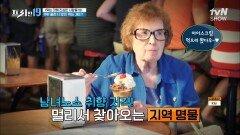 상식 파괴 음식?! 100년 전통 자랑하는 초대형 아이스크림!  [먹는 것에 진심인 사람들 19] | tvN SHOW 210927 방송