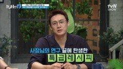불타오르는 너튜브들의 도전 의식! 맛+양 둘 다 챙긴 '고기 국수'  [먹는 것에 진심인 사람들 19] | tvN SHOW 210927 방송