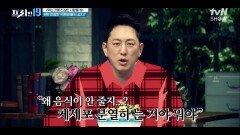 푸드 파이터들도 두 손 두 발 다 드는 빅 사이즈 음식 전문점?! [먹는 것에 진심인 사람들 19] | tvN SHOW 210927 방송