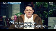 ※반전※ 1인 11역! 자신을 협박하는, 끔찍한 범인의 정체! [세계를 농락한 희대의 사기꾼 19] | tvN SHOW 211004 방송