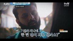 부와 행운을 가져다주는 요술램프, 현실 속에 나타나다?! [세계를 농락한 희대의 사기꾼 19] | tvN SHOW 211004 방송