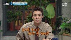 처음부터 끝까지 모든 게 거짓말! 국가를 상대로 사기친 여자 [세계를 농락한 희대의 사기꾼 19] | tvN SHOW 211004 방송