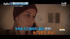 하늘이 도와주지 않는 결혼..ㅠ 결혼식 취소만 3년간 10번이라고?!  [세상 운 다 비껴간 사람들 19] | tvN SHOW 211011 방송