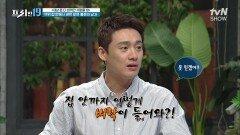 한 번도 안 일어날 것 같은 일을 몇 번이나?! 집에서 벼락 맞은 남자   [세상 운 다 비껴간 사람들 19] | tvN SHOW 211011 방송