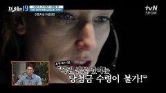 한 우물만 판 결과,돌아온 건 48억 공중분해와 어긋난 부부 사이  [세상 운 다 비껴간 사람들 19] | tvN SHOW 211011 방송