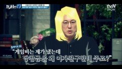 잭팟의 행운이 불행으로?! 한순간의 실수로 돈과 사랑을 잃은 남자  [세상 운 다 비껴간 사람들 19] | tvN SHOW 211011 방송