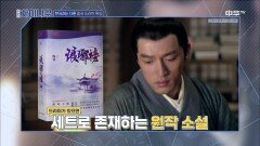 (완전 공감) 한국과는 다른 중국 드라마 특징 ㅇㅈ? | 중화TV 210307 방송