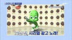 중독성 강한 멜로디♪ 12년 전 한국 CM송이 중국에서 화제! | 중화TV 210307 방송