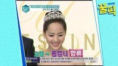 (배로나 잠시 눈 감아) 유진♥기태영 달달모드 | eNEWS 201225 방송