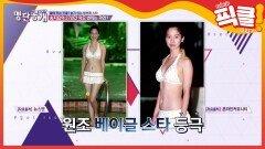 [★떡잎시절]매력있~지효! 송지효, 외모 변천사 | eNEWS 210615 방송