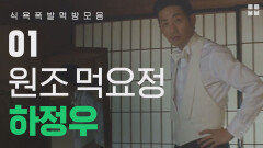 침샘 자극! 먹방 만렙 영화 TOP4