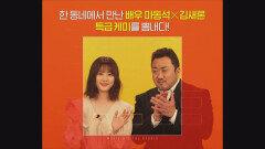 [키워드 인터뷰] <동네사람들> 마동석 X 김새론