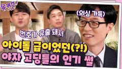 아이돌급 인기였던 '야자 고딩들'? 당시 인기 썰에 큰 자기 의심 폭발! | tvN 210303 방송