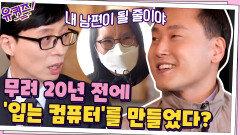 20년 전에 '입는 컴퓨터'를 만든 자기님? 아내분의 팩폭 토크에 빵~터진 큰 자기 | tvN 210303 방송